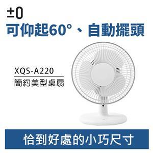 ±0 正負零 XQS-A220 桌上型 風扇 白