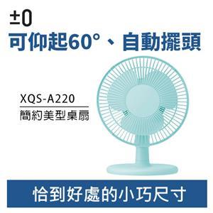 ±0 正負零 XQS-A220 桌上型 風扇 藍