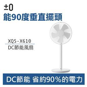 ±0 正負零  XQS-X610 電風扇