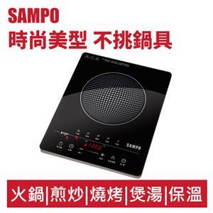 SAMPO 聲寶 KM-ZA13P 微電腦 觸控 不挑鍋 黑晶 電陶爐