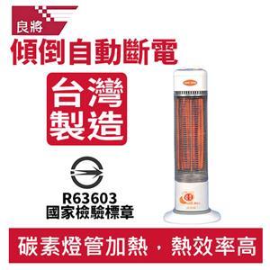 良將牌 LJ-901T 定時 直立式 碳素 電暖器