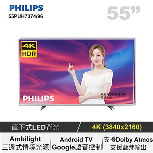 PHILIPS 55型4K聯網LED顯示器 55PUH7374/96