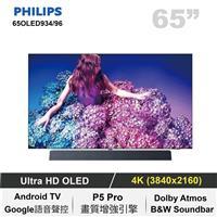 PHILIPS 65型4K聯網OLED電視  65OLED934/96