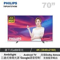 PHILIPS 70型4K聯網LED顯示器  70PUH7374/96
