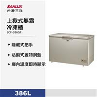 台灣三洋386L上掀式無霜冷凍櫃  SCF-386GF