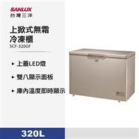 台灣三洋320L上掀式無霜冷凍櫃  SCF-320GF