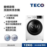 東元12KG洗脫烘滾筒洗衣機  WD1261HW