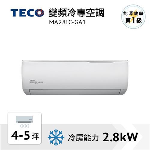 東元R32一級變頻空調(冷專)  MA28IC-GA1