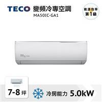 東元R32一級變頻空調(冷專)  MA50IC-GA1