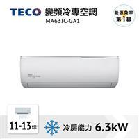 東元R32一級變頻空調(冷專)  MA63IC-GA1