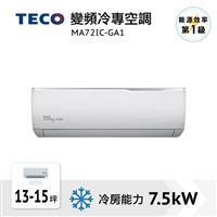 東元R32一級變頻空調(冷專)  MA72IC-GA1