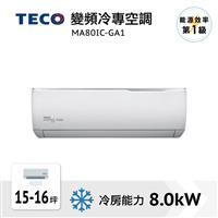 東元R32一級變頻空調(冷專)  MA80IC-GA1