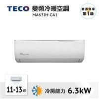 東元R32一級變頻空調(冷暖)  MA63IH-GA1