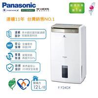 Panasonic 12L高效型除濕機F-Y24GX  F-Y24GX
