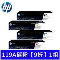 HP 119A 碳粉四色【9折】1組
