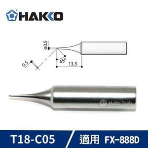 HAKKO C型烙鐵頭 T18-C05