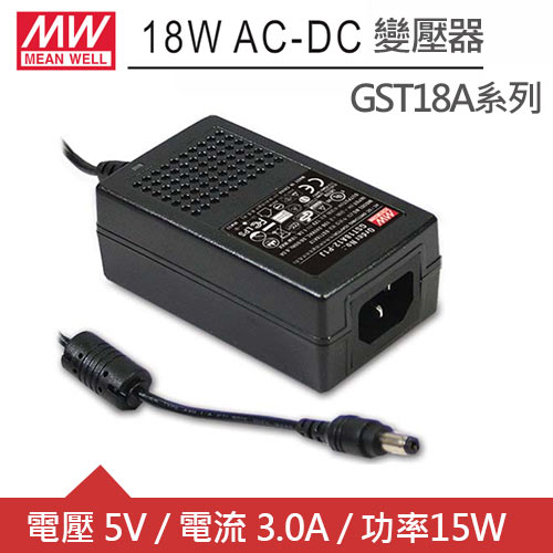 MW明緯 GST18A05-P1J DC5V 3A 15W工業用變壓器(Ø2.1mm頭)