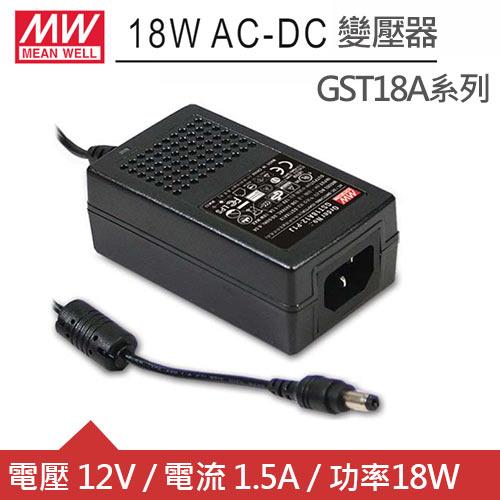 MW明緯 GST18A12-P1J DC12V 1.5A  18W工業用變壓器(Ø2.1mm頭)