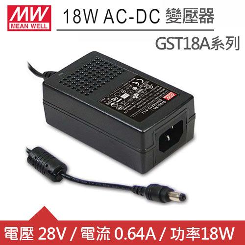 MW明緯 GST18A28-P1J DC28V 0.64A 18W工業用變壓器(Ø2.1mm頭)