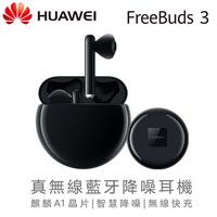 HUAWEI華為 FreeBuds 3 無線耳機 (碳晶黑)