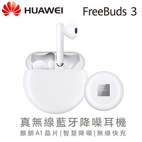 HUAWEI華為 FreeBuds 3 無線耳機 (陶瓷白)