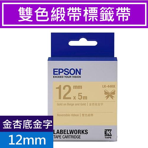EPSON LK-44KK S654461標籤帶(緞帶)12mm雙色