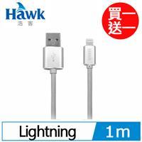 【買一送一】浩客 鋁合金 iPhone Lightning 充電傳輸線 灰 1M