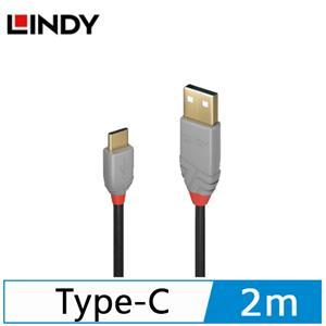 LINDY林帝 ANTHRA LINE USB 2.0 TYPE-C 傳輸充電線 2M