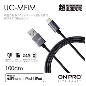 ONPRO UC-MFIM 金屬質感APPLE Lightning 充電傳輸線 無限黑(100cm)