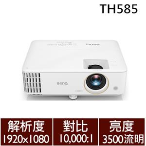 【家用】BenQ TH585 高亮遊戲低延遲三坪投影機