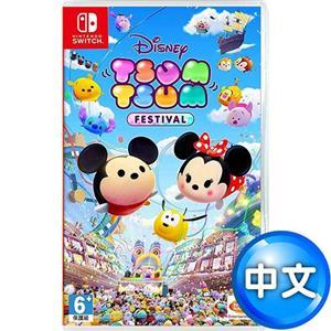 【客訂】任天堂 Switch 《迪士尼Disney Tsum Tsum嘉年華》中文版