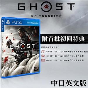 【預購】PS4 對馬戰鬼 Ghost of Tsushima (對馬幽魂)-中日英文版