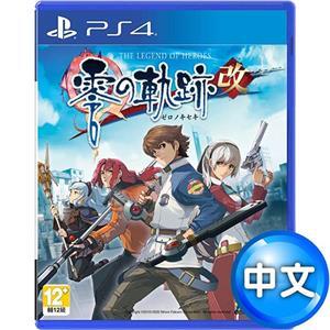 【預購】PS4 英雄傳說 零之軌跡:改-中日文版