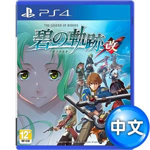 【預購】PS4 英雄傳說 碧之軌跡:改 中日文版