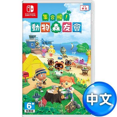 【預購】任天堂NS Switch 集合啦!動物森友會(動物之森)–中文版