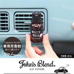 日本Johns Blend車用香氛劑18ml/白麝香X2