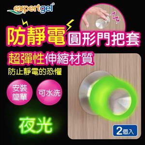 抗菌防靜電夜光門握把套(圓型)