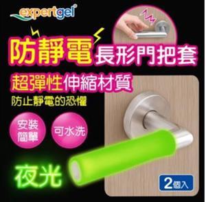 抗菌防靜電夜光門握把套(長型)