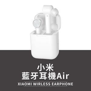 小米 藍牙耳機Air (白)