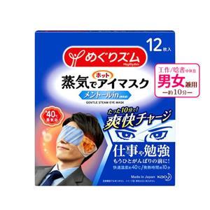 日本KAO花王紓壓/舒緩蒸氣眼罩12枚入-薄荷x3