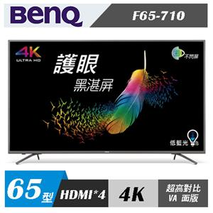 BenQ  F65-710 65型 4K 安卓9.0 電玩 智慧連網 液晶 顯示器