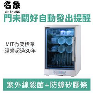 名象 TT-567 四層 紫外線 烘碗機
