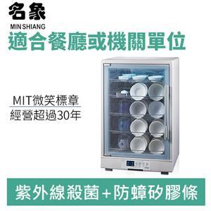 名象 TT-569 紫外線 五層 烘碗機