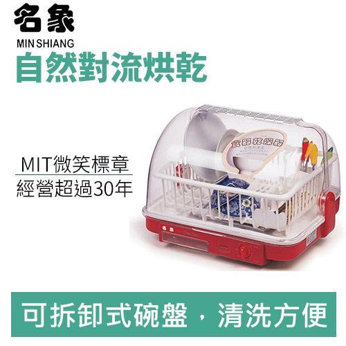 名象 TT-747 桌上型 直熱式 烘碗機