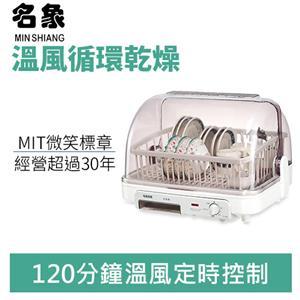 名象TT-886 溫風式 烘碗機