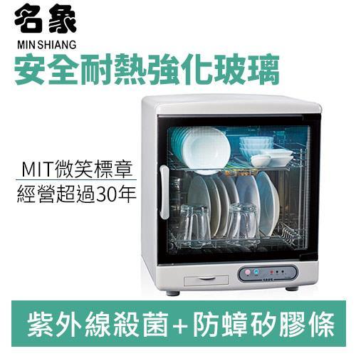 名象 TT-967 不鏽鋼 雙層 紫外線 烘碗機