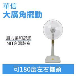 華信 HF-1689 16吋 立扇