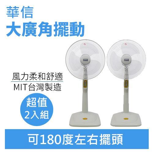 華信 HF-1689 16吋 立扇 超值二入組