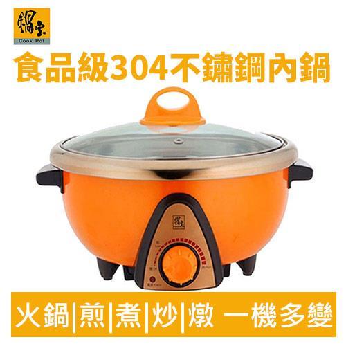 鍋寶 SEC-520-D 5L 分離式 不鏽鋼 多功能 料理鍋