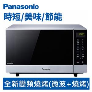 Panasonic 國際牌 NN-GF574 27公升 光波燒烤 變頻 微波爐
